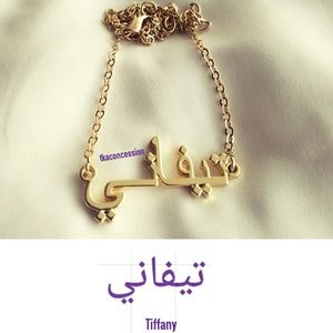 Jewelry - Custom Arabic Name Chain Plate